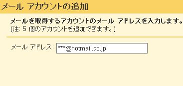 hotmail_gmail_02.jpg