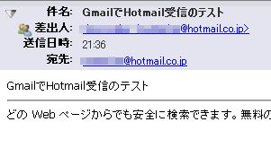 hotmail_gmail_09.jpg