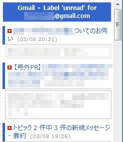 02_gmail_unread_RSS.JPG