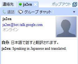 google_talk_translation_03.JPG